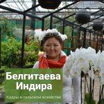 Белгитаева Индира о кадровом дефиците в сельском хозяйстве.