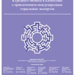 Программа ЕБРР по поддержке малого и среднего бизнеса в Казахстане с привлечением международных отраслевых экспертов.